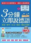3分鐘立即說德語:簡易中文注音學習法,30秒全部記住(附贈MP3)