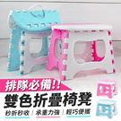 【G3607】《排隊必備!秒折秒收》雙色折疊椅凳 露營椅 小板凳 折疊凳 摺疊凳 折疊椅 摺疊椅