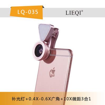 3合1手機鏡頭 LIEQI LQ-035 補光燈+0.4X-0.6X廣角+10X微距 前後置無暗角 廣角鏡頭