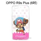 海賊王空壓氣墊軟殼[主角]喬巴 OPPO R9s Plus (6吋) 航海王【正版授權】