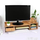 增高架 臺式顯示器屏電腦增高架子辦公室底座支架桌面鍵盤收納抽屜置物架 LX 智慧