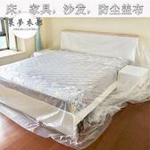 防塵布家具防塵布遮蓋沙發防塵罩床蓋布床罩塑料家用客廳大掃除遮灰遮塵 【快速出貨八折】