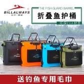 釣魚箱 增氧泵加厚折疊EVA全套裝魚護桶釣魚桶魚護包【步行者戶外生活館】