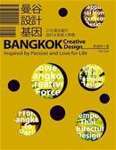 (二手書)曼谷設計基因:21位曼谷當代設計&創意人群像