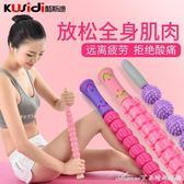 肌肉放鬆按摩棒滾軸狼牙瑜伽齒輪筋膜棒深層搟瘦腿刺球彈力健身棒  艾美時尚衣櫥YYS