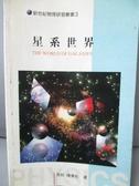 【書寶二手書T6/科學_KJS】星系世界_馬駬