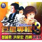 台語巨星專輯3CD 6片裝