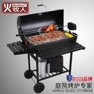 燒烤架 火牧人家用木炭燒烤爐別墅戶外庭院大號燒烤架5人以上美式BBQ【快速出貨】