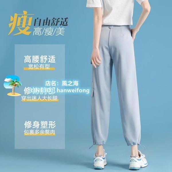 運動褲女寬鬆束腳春裝顯瘦高腰女休閒工裝褲子夏季薄款【風之海】