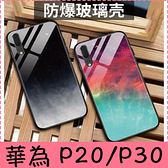 【萌萌噠】華為 HUAWEI P20 P30 pro 冷淡風 創意星空極光保護殼 全包軟邊 鋼化玻璃背板 手機殼