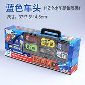 玩具車 兒童模型貨柜車仿真小汽車玩具車12只小車合金車男孩寶寶玩具套裝【快速出貨】