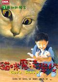 (二手書)貓咪魔法學校(3)最初的預言