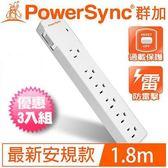 【三入裝】PowerSync群加 1開關6插座防雷擊雙色延長線1.8M