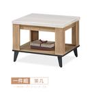 【時尚屋】[DV9]米格諾2尺仿石面小茶几DV9-543-免運費/免組裝/茶几