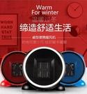 暖風機 現貨 熱風機取暖器 暖手 卡通迷你暖風機小型桌面取暖器便捷可愛家用電暖器 快速出貨