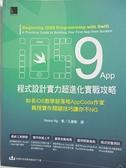 【書寶二手書T4/電腦_EL6】iOS 9 App程式設計實力超進化實戰攻略_Simon Ng