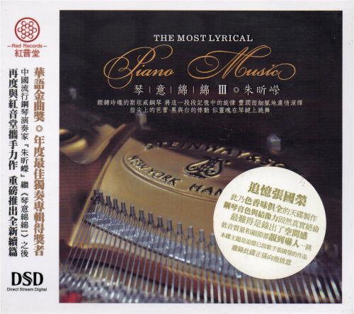 【停看聽音響唱片】【CD】朱昕嶸:琴意綿綿3