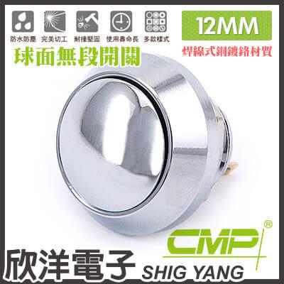 12mm銅鍍鉻球面無段開關(焊線式) SN12101A /機器設備/工廠開關/住宅開關/電梯設備/重機裝備/CMP西普