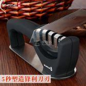 磨刀神器家用快速多功能磨刀器磨刀石定角磨刀棒開刃菜刀 俏女孩
