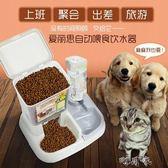 寵物自動喂食器貓飲水器狗糧貓糧食盆飲水一體 盯目家
