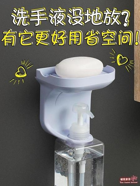 沐浴乳架 洗發水收納架衛生間洗手液掛鉤免打孔壁掛式廚房浴室置物架【快速出貨】