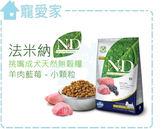 ☆寵愛家☆法米納 成犬無穀糧GD-3 羊肉藍莓 小顆粒 2.5kg