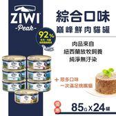 【SofyDOG】ZiwiPeak巔峰 92%鮮肉無穀貓主食罐-七口味混搭24件(85g) 貓罐 成貓