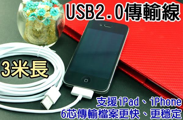 【限期24期零利率】全新 APPLE 3米 USB2.0 高速傳輸線/數據線/充電 六芯/六蕊 iPad/iPhone/蘋果