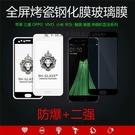 88柑仔店--三星歐版J7pro鋼化膜J3pro/J5pro全屏手機貼膜吸附強化高清玻璃膜
