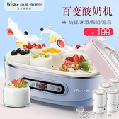 小熊 SNJ-A15K1酸奶機家用全自動 納豆機玻璃內膽分杯包 【全館免運】YYJ