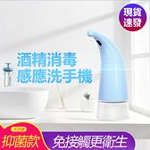 【榮耀3C】現貨-酒精消毒洗手機 盒感應皂液器 酒店自動洗手液 機家用感應泡沫洗手機 新品