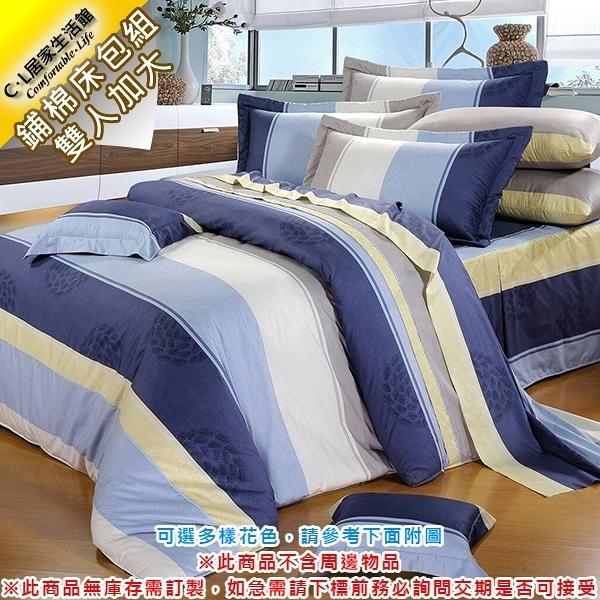 【 C . L 居家生活館 】雙人加大鋪棉床包組(可選多樣花色,下標請告知選擇花色編號)