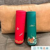 保溫杯不銹鋼個性中國風男女學生便攜創意簡約水杯子【千尋之旅】