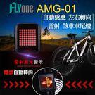 FLYone AMG-01 煞車車尾燈 自動感應 左右轉向 雷射警示 【FLYone泓愷】