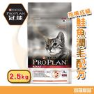 冠能pro plan挑嘴成貓飼料 鮭魚潤...