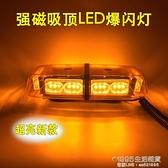 汽車超亮雷電式吸頂LED爆閃燈 車載紅藍警燈工程頻閃燈校車警示燈【1995生活雜貨】