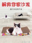 一件免運-貓抓板磨爪器貓爪板瓦楞紙貓抓墊貓咪玩具磨抓板貓窩玩具貓咪用品