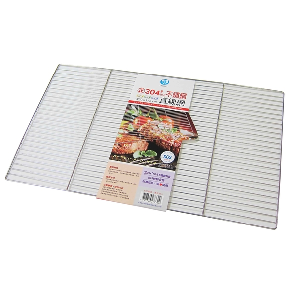 正304#(30*48)不鏽鋼直線烤肉網 BS402