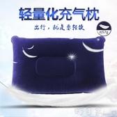 戶外充氣枕頭腰枕頭枕旅行枕 便攜睡枕飛機靠枕旅遊吹氣枕頭頸枕 町目家