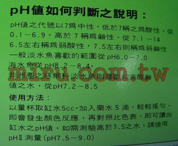 【西高地水族坊】海寶Hipo PhI酸鹼值測試劑(4.8~7.5)