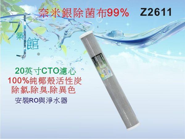【龍門淨水】20英吋CTO-99.9%奈米除菌濾心.飲水機.淨水器.能量水機.鈣離子(貨號:Z2611)