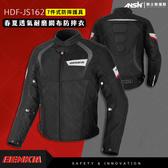 [安信騎士]  BENKIA HDF-JS162 黑紅 夏季 透氣 防摔衣 七件式護具 騎士服 車衣 JS162