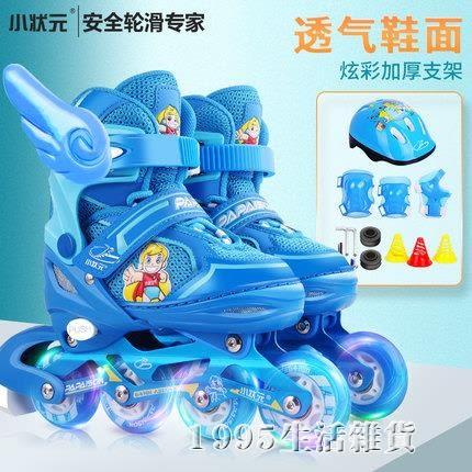溜冰鞋 溜冰鞋兒童全套裝3-5-6-8-10歲旱冰輪滑鞋女男童男孩直排輪初學者 1995生活雜貨NMS