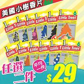 《任選2入$58》美國 LittleTrees 小樹香片 1入【新高橋藥局】多款供選