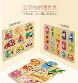 【開學季】兒童拼圖益智玩具1-2-3周歲木制智力立體4-6男孩女童寶寶早教玩具