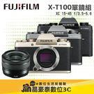 富士 FUJIFILM X-T100 15-45mm KIT 組 XT100 公司貨 高雄 晶豪泰3C 專業攝影
