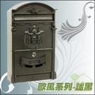 [ 家事達] HD-3475 歐風靜謐黑 黑鑄鐵上掀式鑰匙信箱