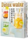 體內環保新主張套書:席捲日本!玻璃罐排毒食譜   全食物蔬菜料理63   豆渣甜
