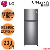【LG樂金】208公升 直驅變頻上下門冰箱 GN-L297SV 星辰銀