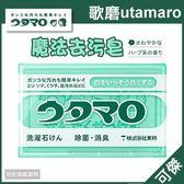 歌磨 utamaro 萬用去汙皂 魔法家事皂 洗衣皂 133G 有效去除汙垢 榮獲日本COSME大賞! 可傑